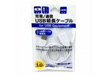 充電/通信 USB延長ケーブル 1m 延長コード USB スマホ ケーブル