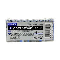 マンガン乾電池(単3) 8P 電池 乾電池
