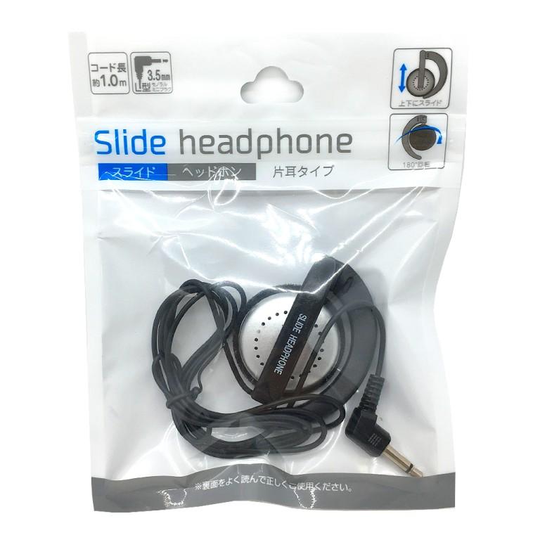 スライドヘッドホン1.0m 片耳 ヘッドホン
