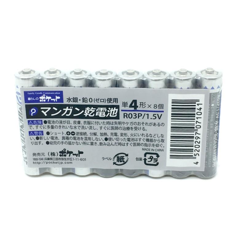マンガン乾電池(単4) 8P 電池 乾電池
