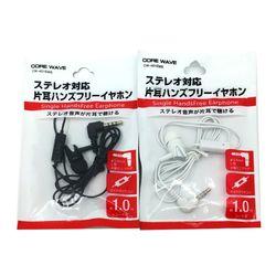ステレオ対応密閉型片耳ハンズフリーイヤホン(CW-401EMS)