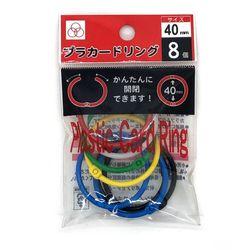 プラカードリング 40mm 8個入 カードリング バインダーリング 100円均一