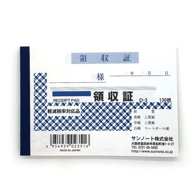 領収書 B7 130枚 軽減税率対応品 ヨコ型 上質紙 100円均一