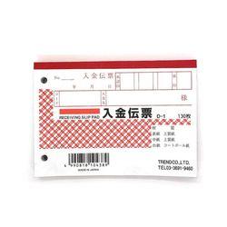 入金伝票 B7 130枚 2穴 ヨコ型 上質紙 伝票 100円均一
