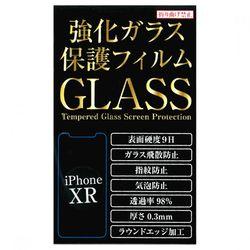 iPhoneXR 強化ガラス保護フィルム