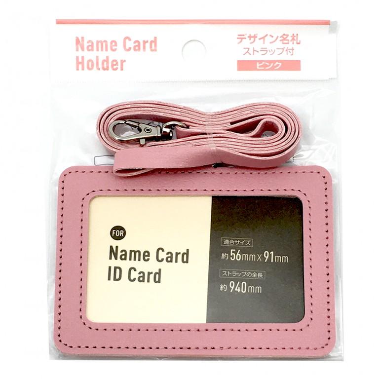 デザイン名札 ストラップ付 ピンク