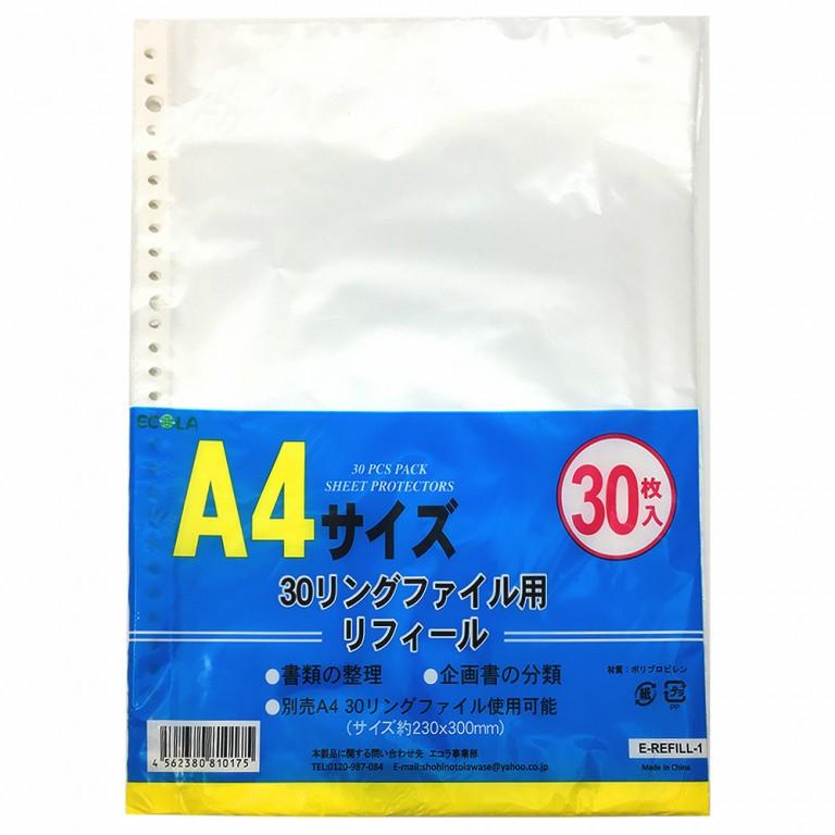 A430リングファイル用リフィール30枚