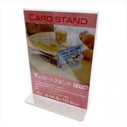 T型カードスタンドTタテ-4