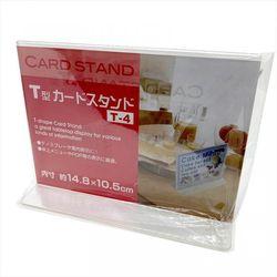 T型カードスタンドT-4
