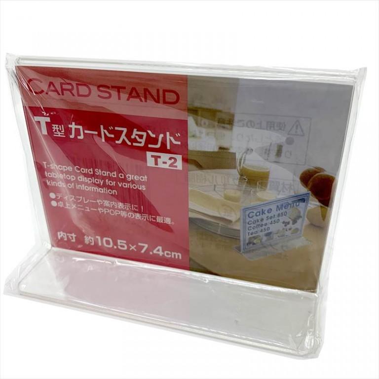 T型カードスタンドT-2