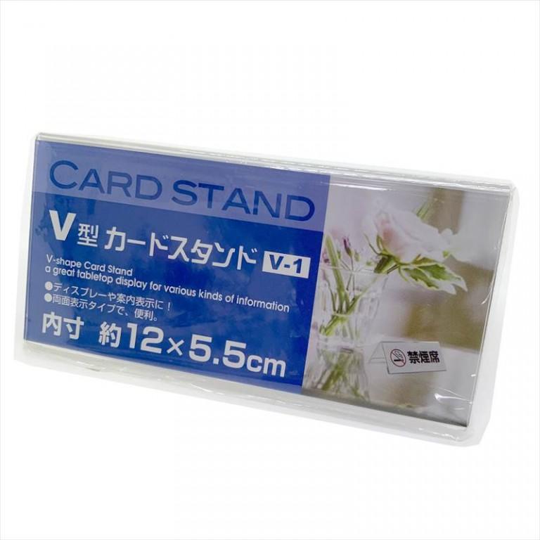 V型カードスタンドV-1