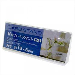 V型カードスタンドV-2
