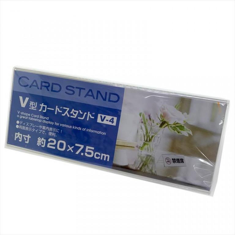 V型カードスタンドV-4