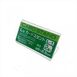 L型カードスタンドL-1