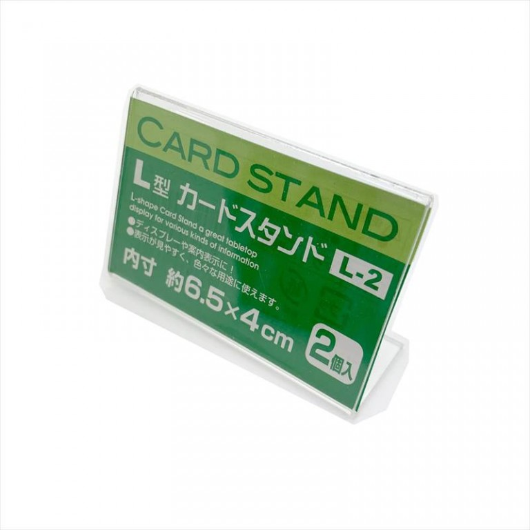 L型カードスタンドL-2