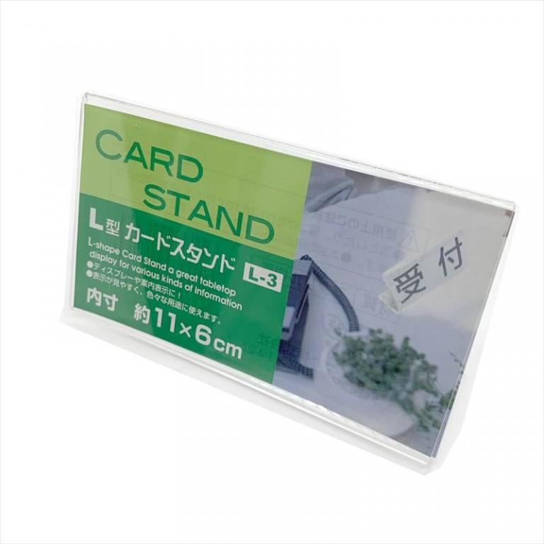 L型カードスタンドL-3