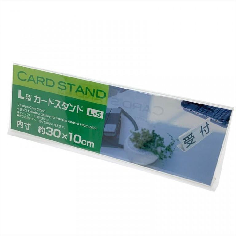 L型カードスタンドL-5