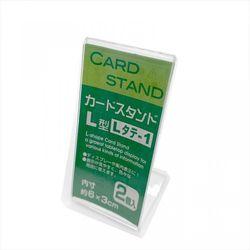 L型カードスタンドLタテ-1