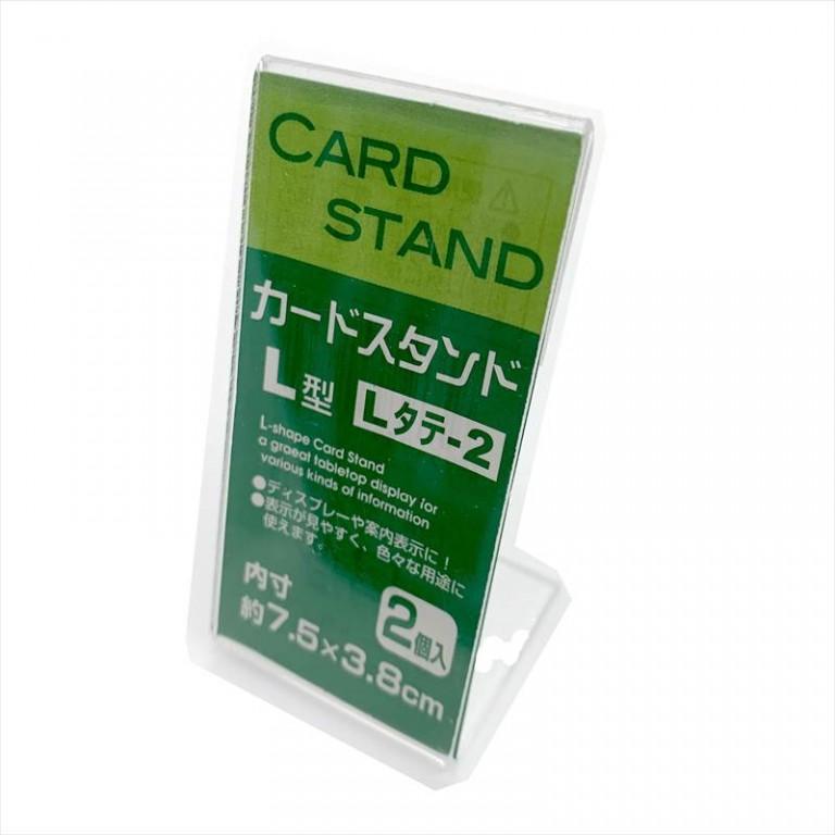 L型カードスタンドLタテ-2
