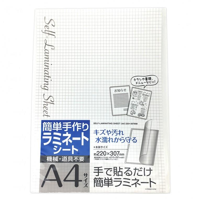 簡単手作りラミネートA4サイズ