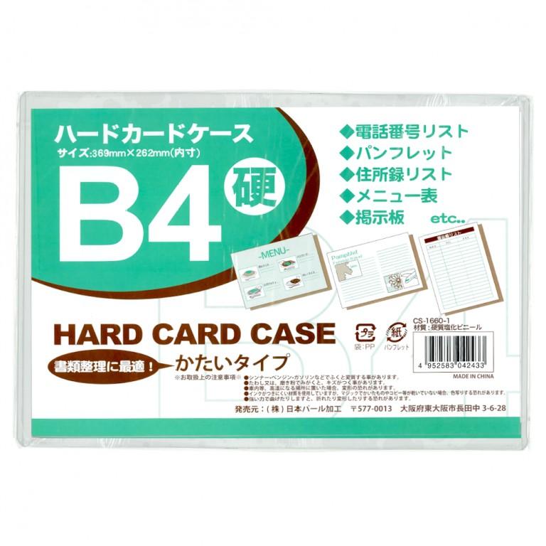 カードケース 硬質 B4