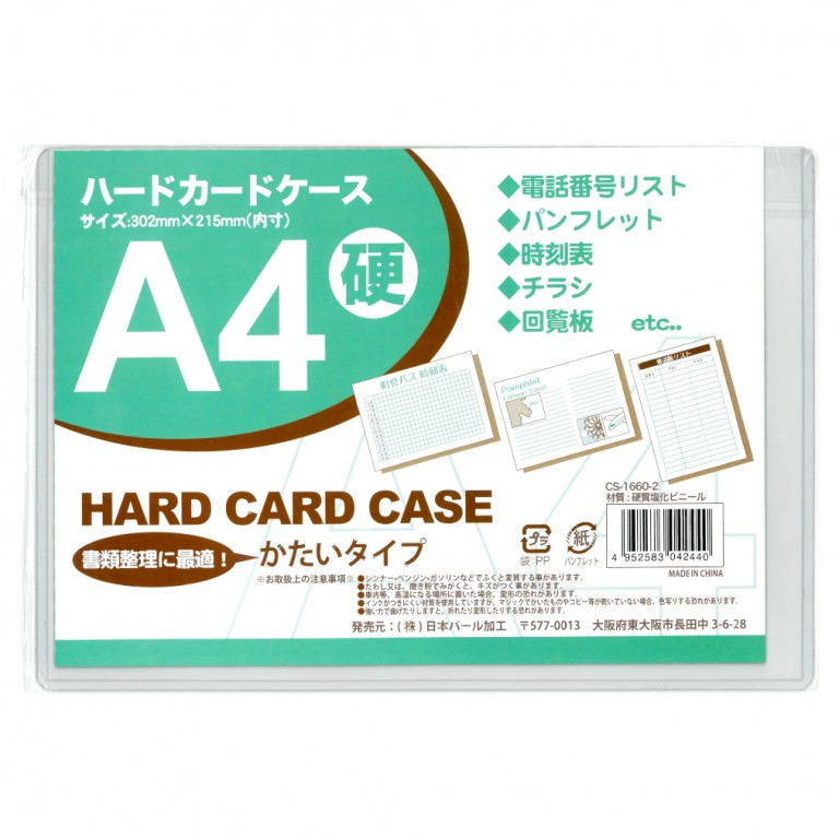 カードケース 硬質 A4