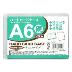 カードケース 硬質 A6 2枚入
