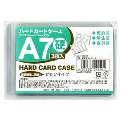 カードケース 硬質 A7 3枚入