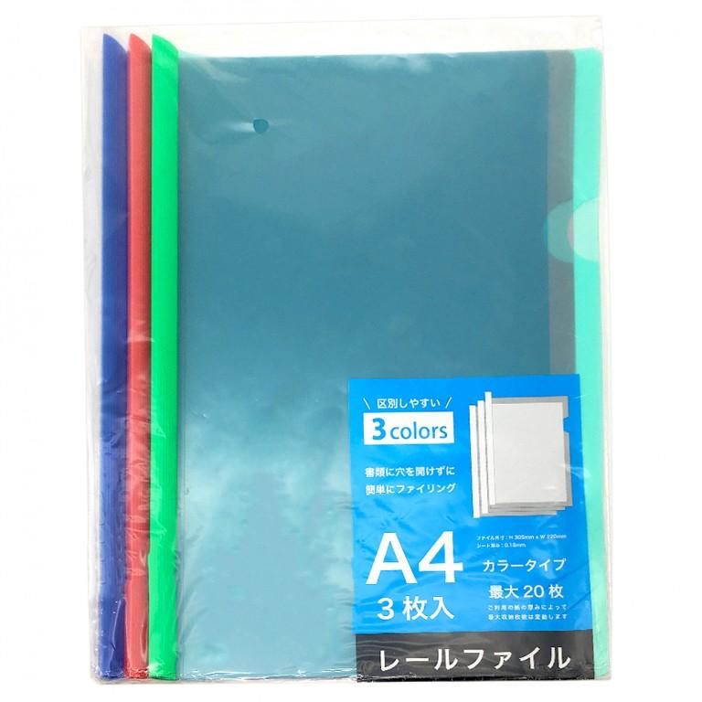 A4レールファイル(3枚セット)
