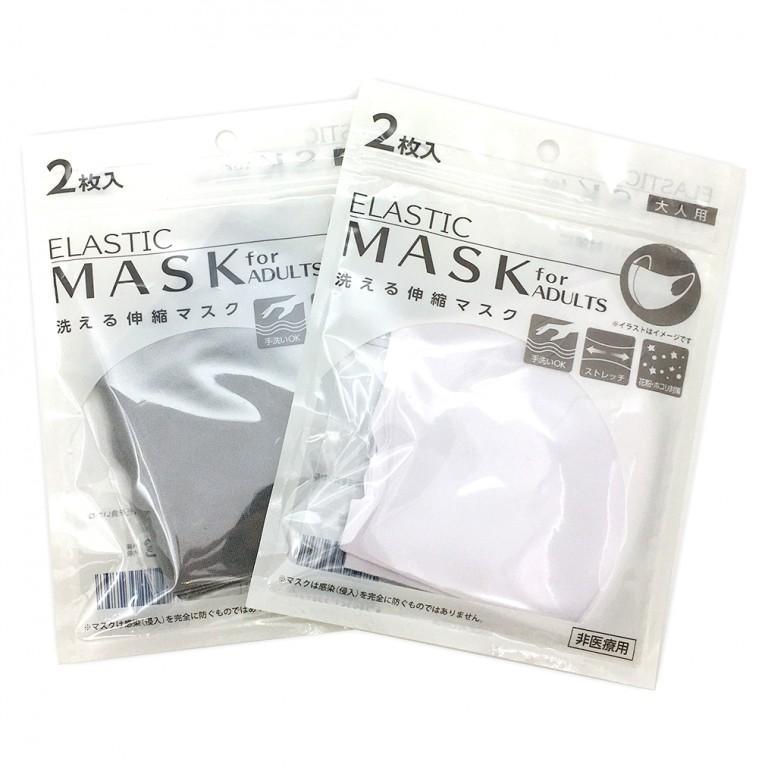 洗える伸縮マスク 2P (大人用)