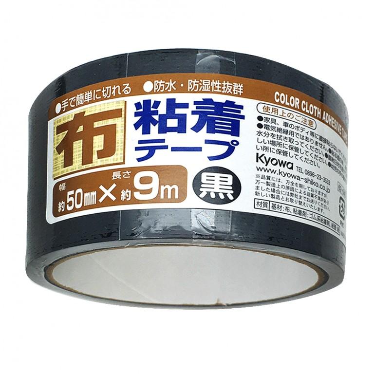 カラー布粘着テープ 50mm×9m 黒