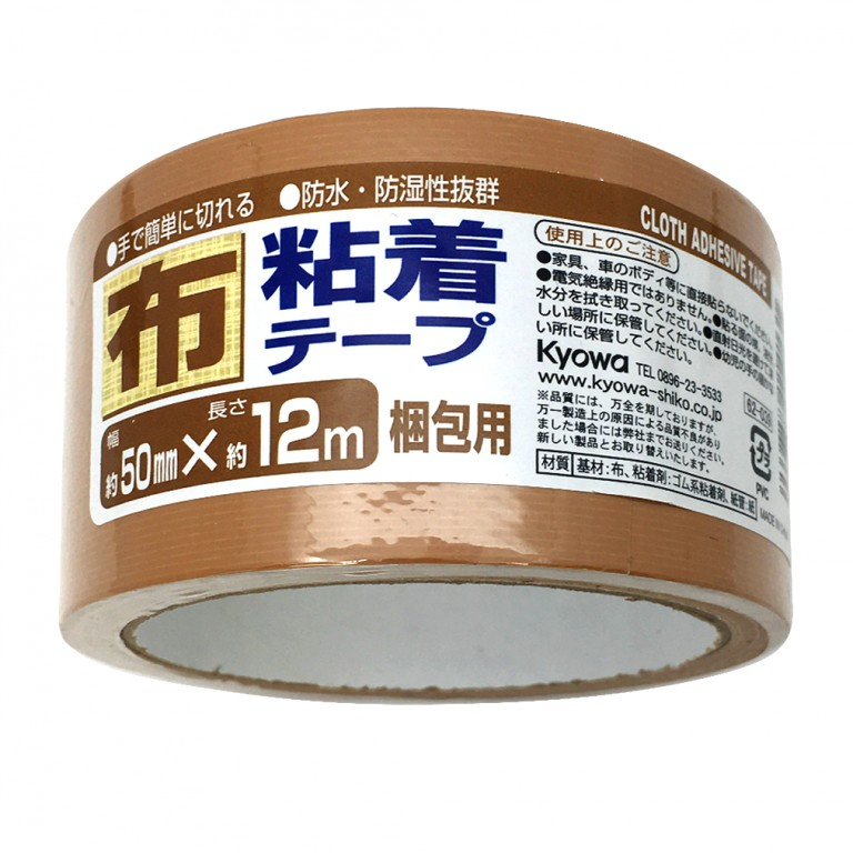 布テープ 50mm×12m
