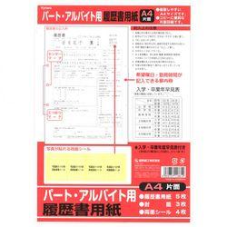 履歴書 (パート/アルバイト用)