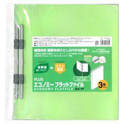 ECフラットファイル3P A4S グリーン