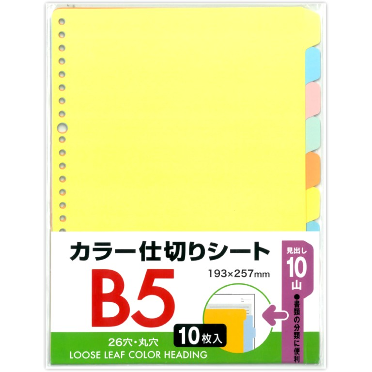 B5カラー見出しカード26穴10山