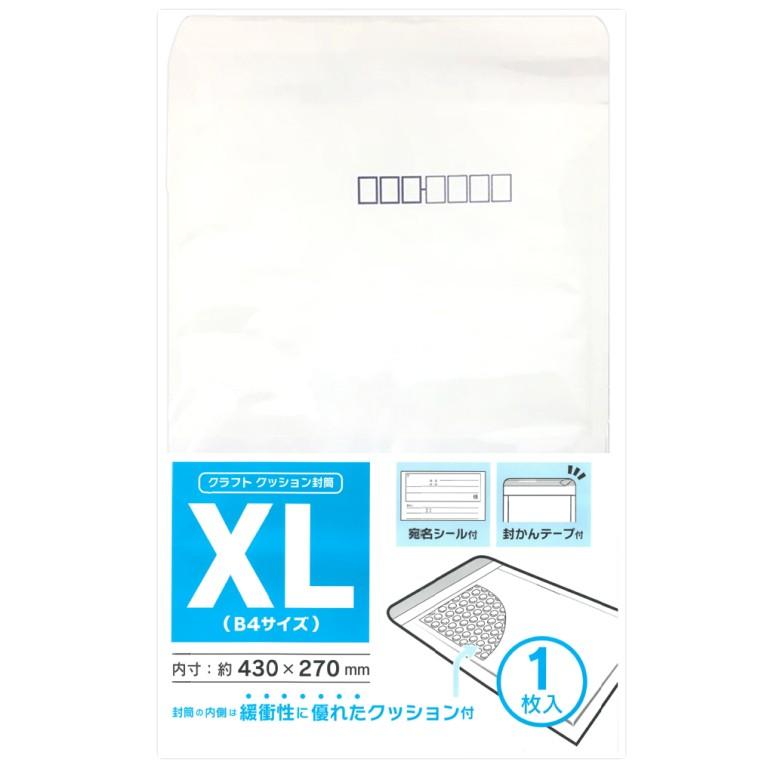クラフトクッション封筒XL宛名シール付