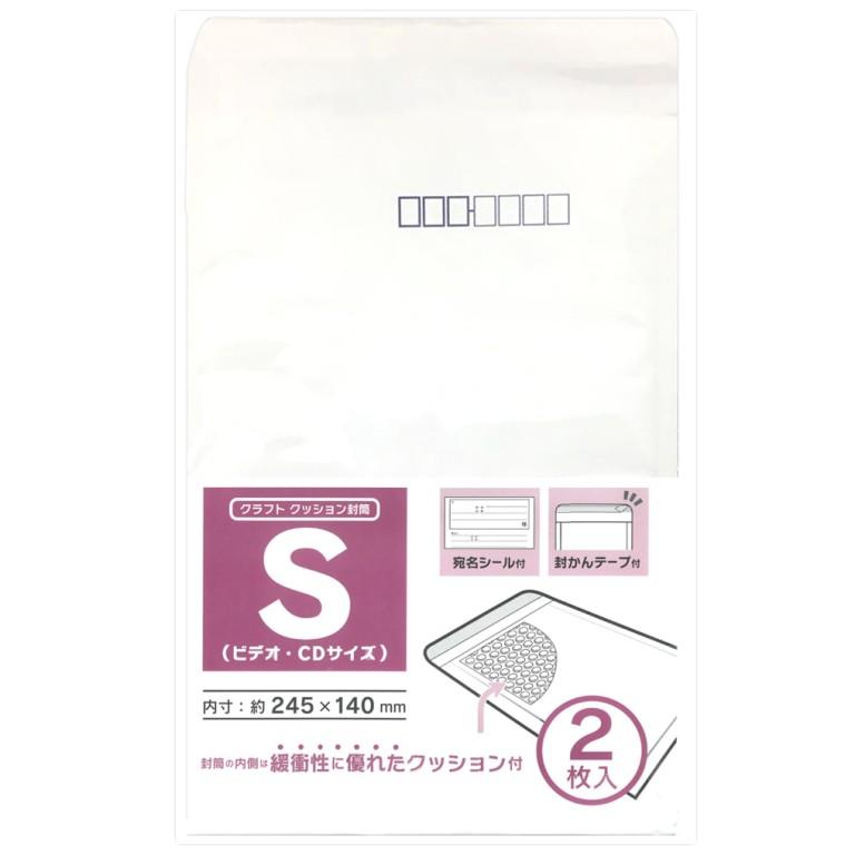 クラフトクッション封筒S/2P宛名シール付