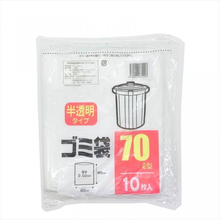HDゴミ袋 半透明70L(10枚入)