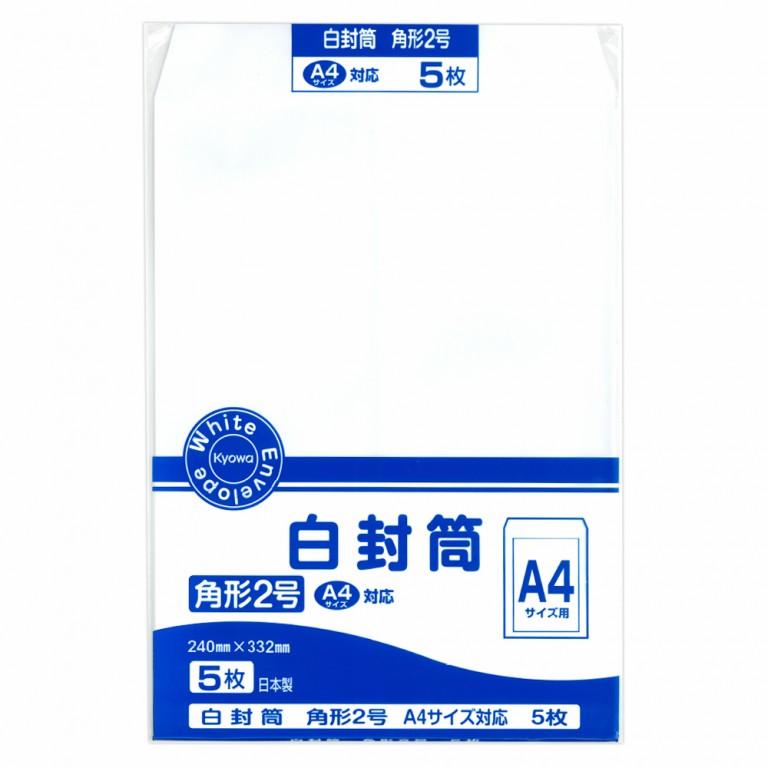 白封筒 角2 5枚