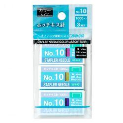 カラータイプホッチキス針№10(3箱入)