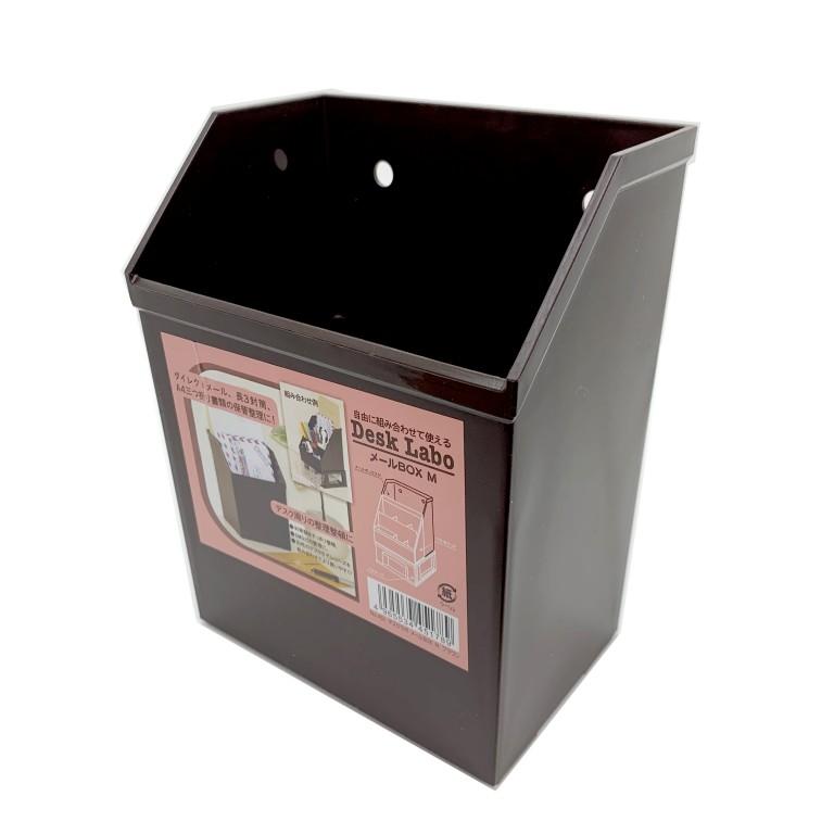 Desk Labo メールボックス(M)ブラウン