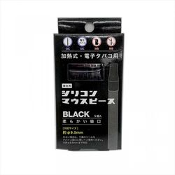 加熱式・電子タバコ用 シリコンマウスピース 5個入(ブラック)