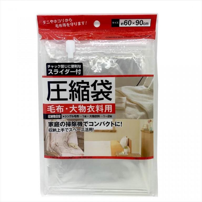スライダー付圧縮袋(毛布・大物衣料品)60x90㎝
