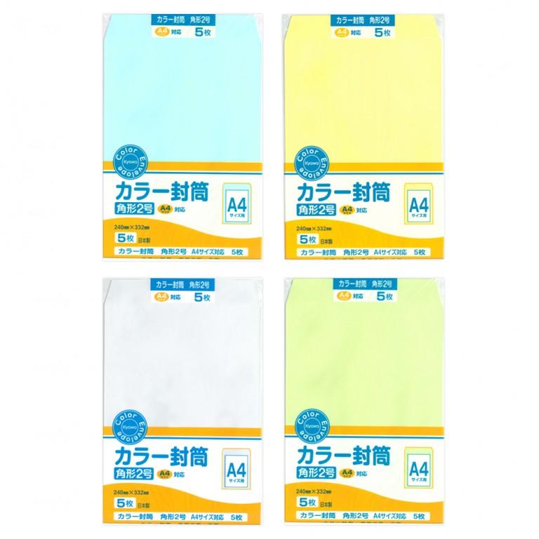 カラー封筒 角2 5枚