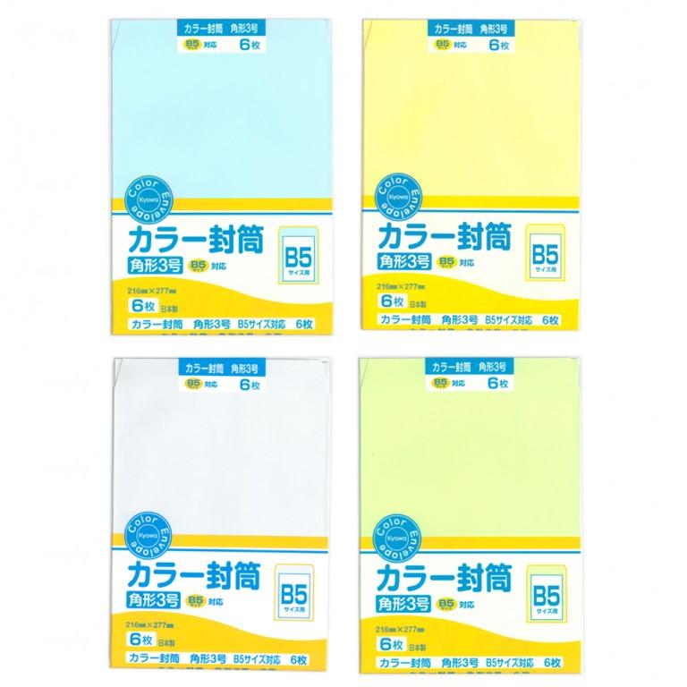 カラー封筒 角3 6枚
