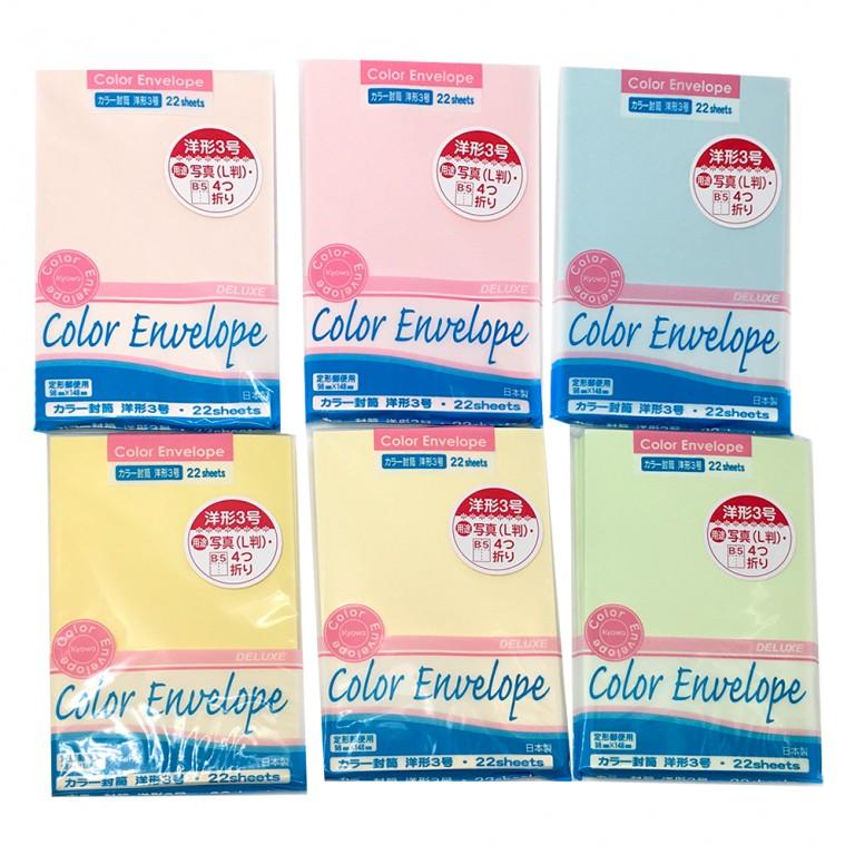 カラー封筒  洋3 22枚