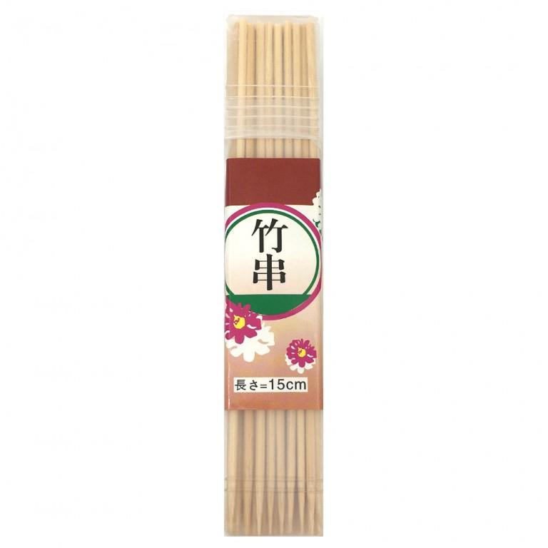竹串角ポリ15cm
