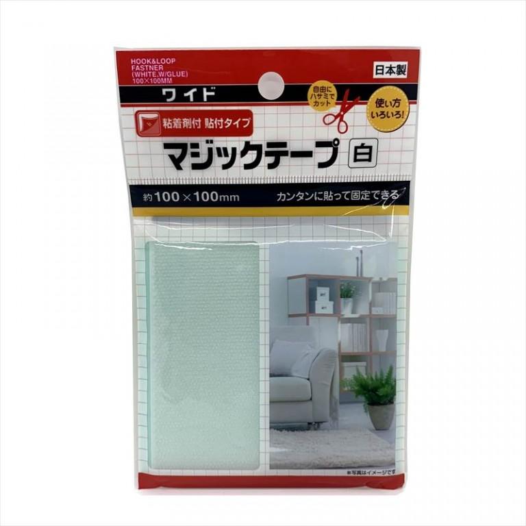 マジックテープ白粘着剤付(100×100㎜)