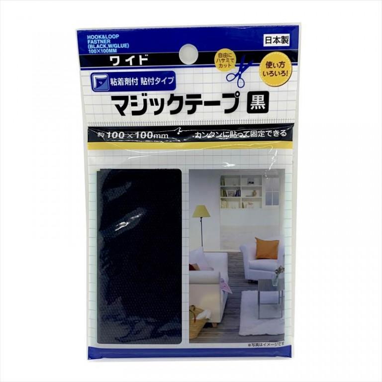 マジックテープ黒粘着剤付(100×100㎜)