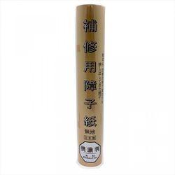 補修用障子紙 美濃判(3m)